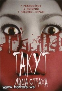 Такут: Лица страха / Takut: Faces of Fear (2008)