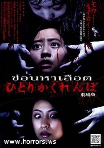 Жуткие прятки / Hitori kakurenbo / Creepy Hide and Seek (2009)
