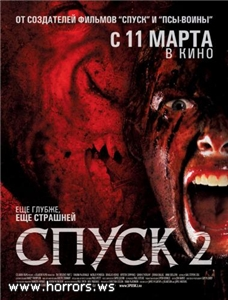 Спуск 2 / The Descent: Part 2 (2010)