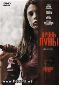 Кровь Луны / Summer's Blood (2009)