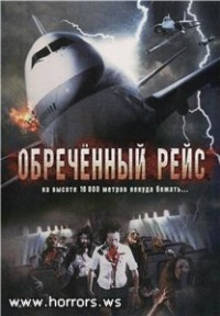 Обреченный рейс / Living Dead: Outbreak on a Plane (2007)