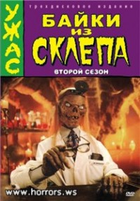Байки из склепа (Сезон 2) / Tales From The Crypt: The Complete Second Season (1990)