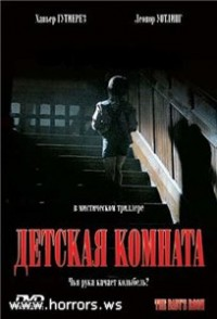 Детская Комната / The Baby's Room (2006)