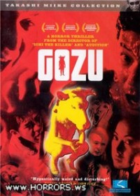 Театр ужасов якудза: Годзу / Yakuza Horror Theater: Gozu (2003)