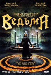 Ведьма / Vedma / The Power of Fear (2006)