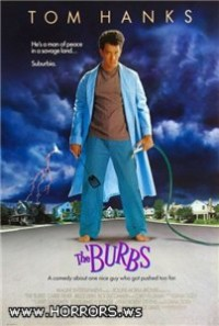 Предместье / Провинциалы / Пригород / The 'burbs (1989)