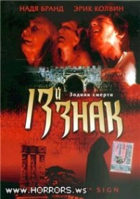 13-й знак / The 13th Sign (2000)