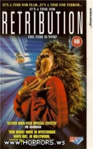 Воздаяние / Возмездие / Retribution (1988)
