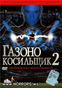 Газонокосильщик 2 / Lawnmower Man 2: Beyond Cyberspace (1996)