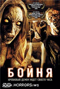 Бойня / The Slaughter (2006)