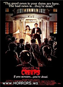 Ночь Ползучих Тварей / Ночь Чудовищ / Nights Of The Creeps (1986)