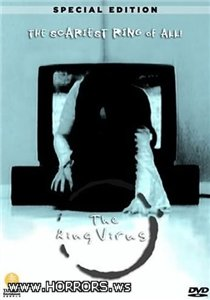 Звонок / The Ring Virus (1999)