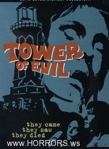 Башня Дьявола / Tower of Evil / Horror on Snape Island (1972)