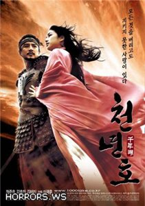 Легенда озера духов / The legend of evil lake / Cheonnyeon ho (2003)