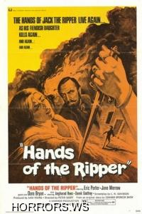 Руки потрошителя / Hands of the Ripper / Hande voller blut (1971)