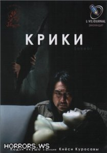 Крики / Sakebi / Retribution (2006)
