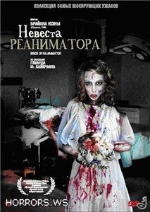 Реаниматор 2: Невеста реаниматора / Re-Animator 2: Bride of Re-Animator (1990)