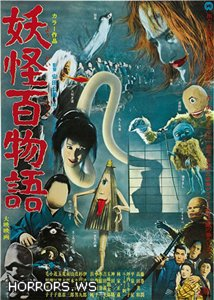 100 монстров / Yôkai hyaku monogatari / 100 Monsters (1968)