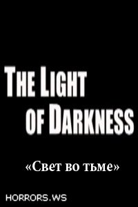 Свет во тьме / The Light of Darkness (1998)