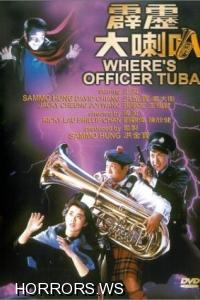 Где офицер Туба? / Where's Officer Tuba? (1986)