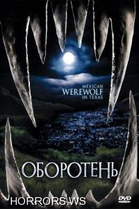 Мексиканский оборотень в Техасе / Mexican Werewolf in Texas (2005)