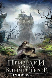 Призраки дома Винчестеров / Haunting of Winchester House (2009)