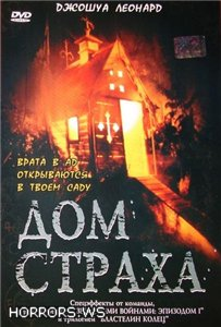 Дом страха / Cubbyhouse / The Third Circle (2001)