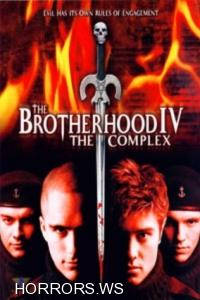 Братство 4 / The Brotherhood IV: The Complex (2005)