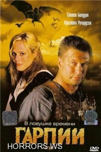 Гарпии / Harpies (2007)