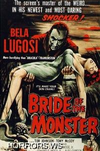 Невеста монстра / Bride of the Monster (1955)