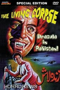 Живой труп / Zinda Laash / The Living corpse (1967)