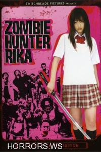 Рика: Охотница на зомби / Rika: The Zombie Killer (2008)