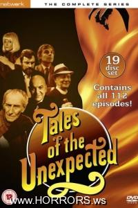 Непридуманные истории / Tales of the Unexpected