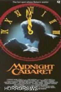 Полночное кабаре / Midnight Cabaret (1990)