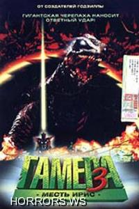 Гамера 3: Месть Ирис / Gamera 3: Incomplete Struggle / Gamera 3: Revenge of Iris (1999)