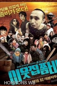 Зомби по соседству / The Neighbor Zombie / Yieutjib jombi (2010)