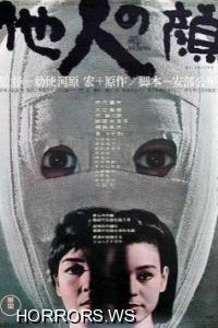 Чужое лицо / The Face of Another / Tanin no kao (1966)