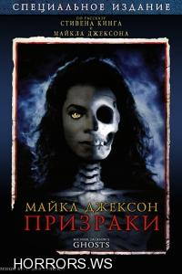 Майкл Джексон: Призраки (Призраки Майкла Джексона) / Michael Jackson's Ghosts (1997)