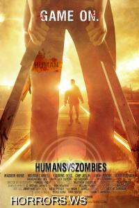 Люди против зомби / Humans Versus Zombies (2011)