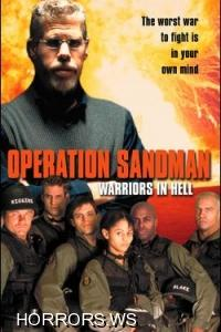 Неспящие в аду / Operation Sandman: Warriors In Hell (2000)