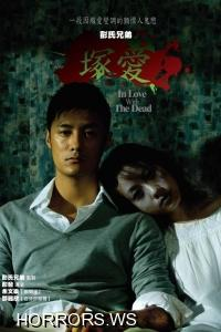 Любовь с мертвецом / In Love With The Dead / Chung Oi (2007)