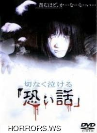 Печальные ужасы / Setsunaku Nakeru Kowai Hanashi / Sentimental horror stories that makes you cry (2004)