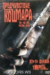 Предчувствие кошмара / Oak Hill Picture Show (2005)