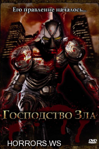 Господство Зла / Guardian of the Realm (2004)