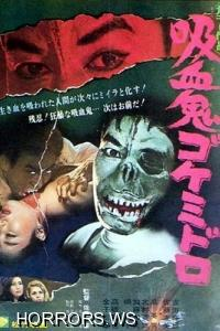 Гок, Похититель Тел из Ада / Goke, Body Snatcher from Hell / Kyuketsuki Gokemidoro (1968)